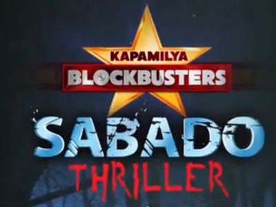 Kapamilya Blockbusters: Sabado Thriller