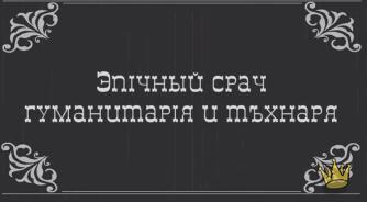 Gumanitariy VS Tekhnar'
