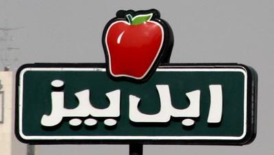 Applebee's (Arabia)