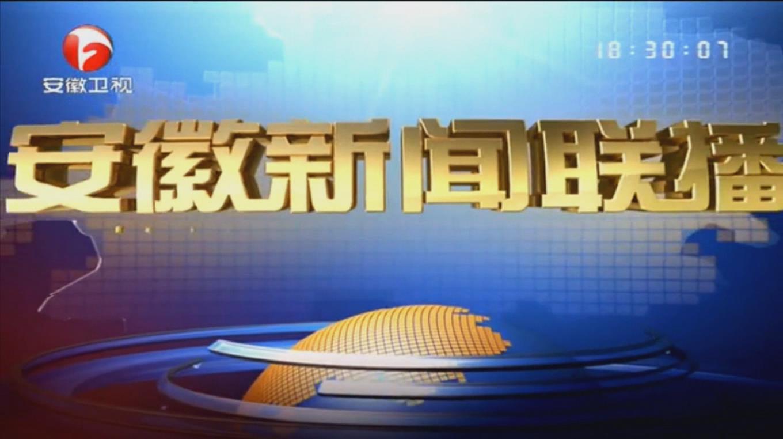 Anhui TV and Radio Station