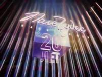 Pole Chudes 20 Лет (2010)