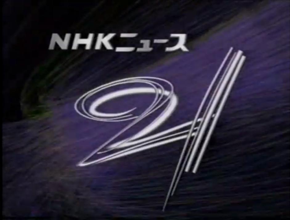 NHK News Watch 9