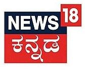 News18 Kannada.jpeg