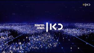 Kan Hadashot HaErev 2020.jpg