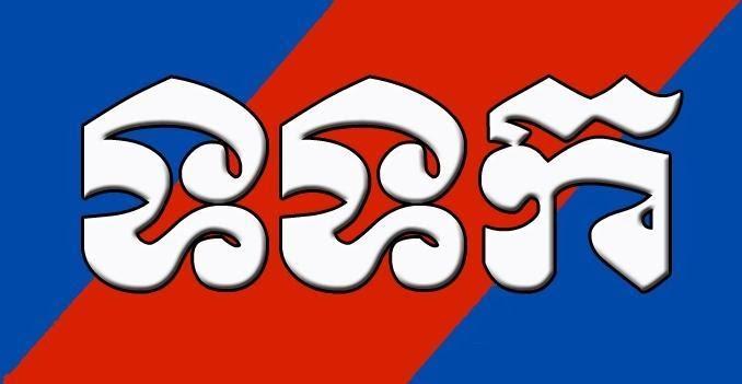 National Television of Kampuchea