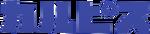 Calpis logo Japanese