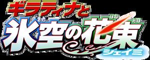 Pocket monsters movie 2008 jap logo.png