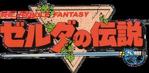 TLoZ Japan (1986).png