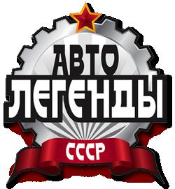 Avtolegendy SSSR i Sotsstran