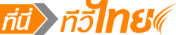Logo This is TVThai 2008.png