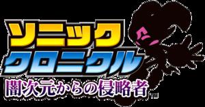 Sonic Chronicles Logo JP.png