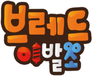 Breadbarbershopkoreanlogo