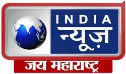 India News Jai Maharashtra