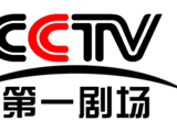 CCTV-The First Theater