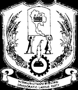 Democratic Labour Party logo.png