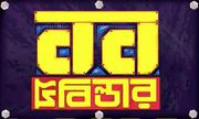 Bob the Builder - title card (Bengali)