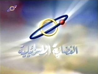 IBA Arabic Channel