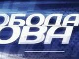 Svoboda slova (Ukraine)