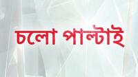 Chalo Paltai Star Jalsha
