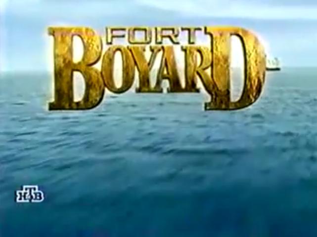 Fort Boyard (Russia)