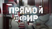 Прямой эфир (2013).jpg