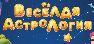 AstroLOLogy/International Titles