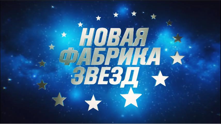 New Fabrika Zvezd