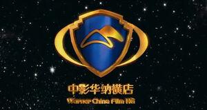 Warner China Film HG.jpg
