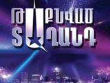 Armenia's Got Talent