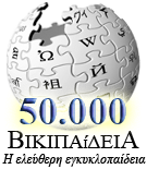 Greek Wikipedia 50000 articles