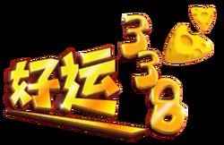 Astro lucky 338 logo.png
