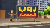 BobtheBuilder(2015)ArabicTitleCard