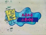 SpongeBob Korean Titlecard