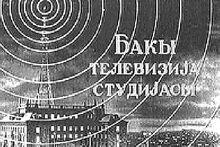 Бакы телевизија студијасы (Азербайджанское ССР) (1956-1968).jpg