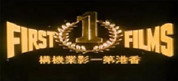 First Films