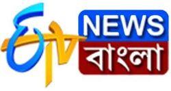 Etv News Bangla.jpeg