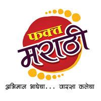 Fakt Marathi Logo.jpg