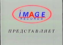 Image Records (Russia)