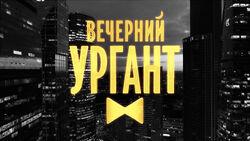 Вечерний Ургант(2017).jpg