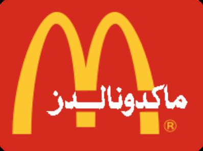 McDonald's (Egypt)