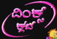 WC Kannada logo