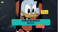 DuckTalesNextBumperHK2018
