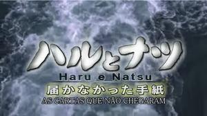 Screenshot 2018-12-01 Haru Natsu, As Cartas Que Não Chegaram 01 - YouTube(1).png