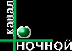 Ночной канал (1997-2003, использовался в эфире).png