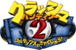 309 crash bandicoot 2 cortex strikes jp