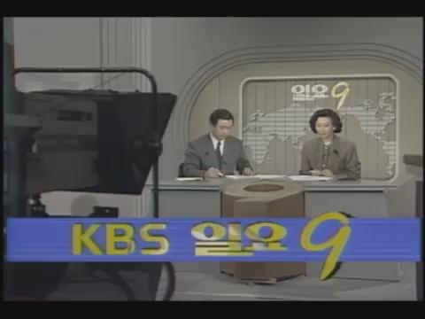 KBS 9 O'clock News Sunday Edition