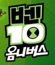 B10OmniKorean