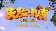 Deer Run 3D logo