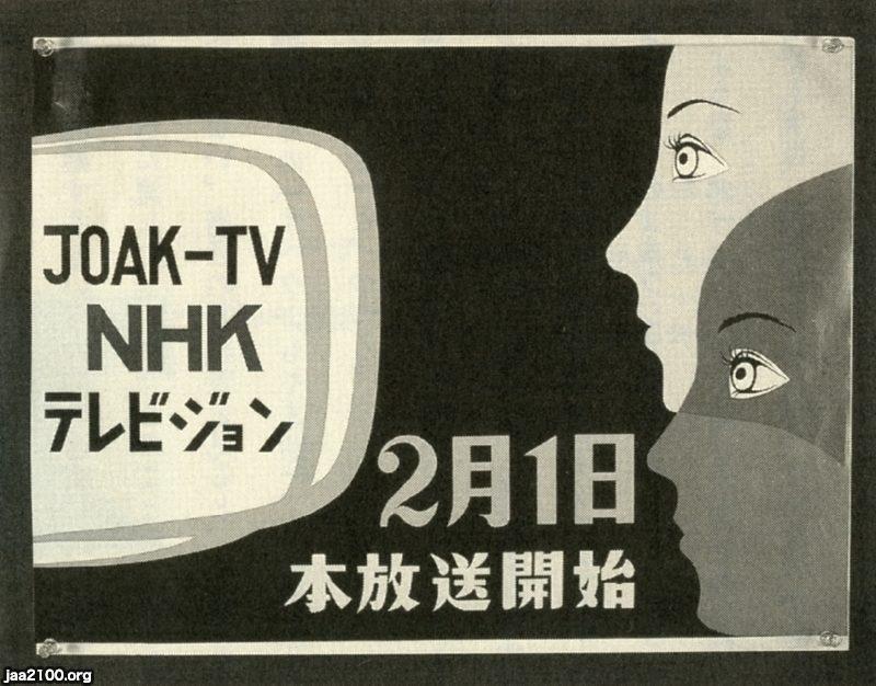 NHK General TV