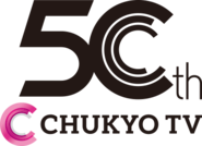 Chukyo TV 50yrs